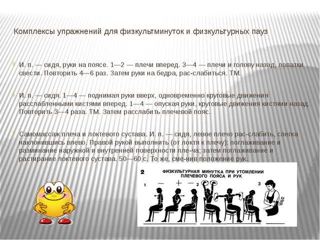 Комплексы упражнений для физкультминуток и физкультурных пауз  И. п. — сидя,...
