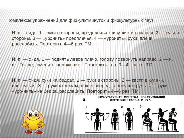 Комплексы упражнений для физкультминуток и физкультурных пауз И. п.—сидя. 1—р...