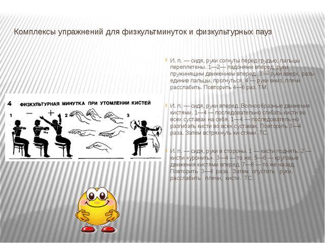 Комплексы упражнений для физкультминуток и физкультурных пауз И. п. — сидя, р...
