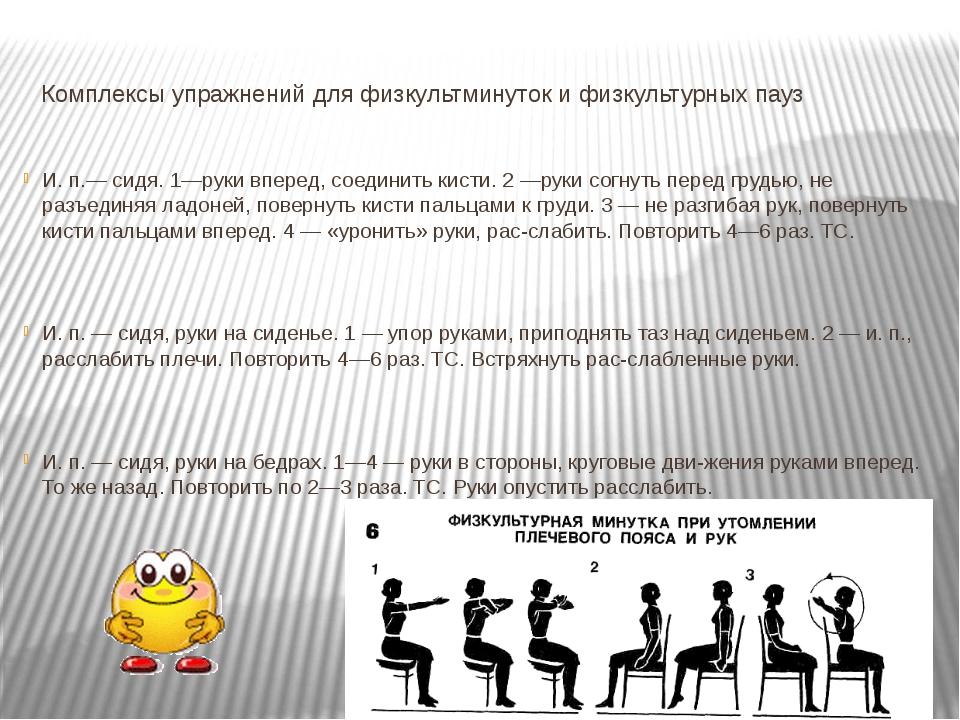 Комплексы упражнений для физкультминуток и физкультурных пауз  И. п.— сидя....
