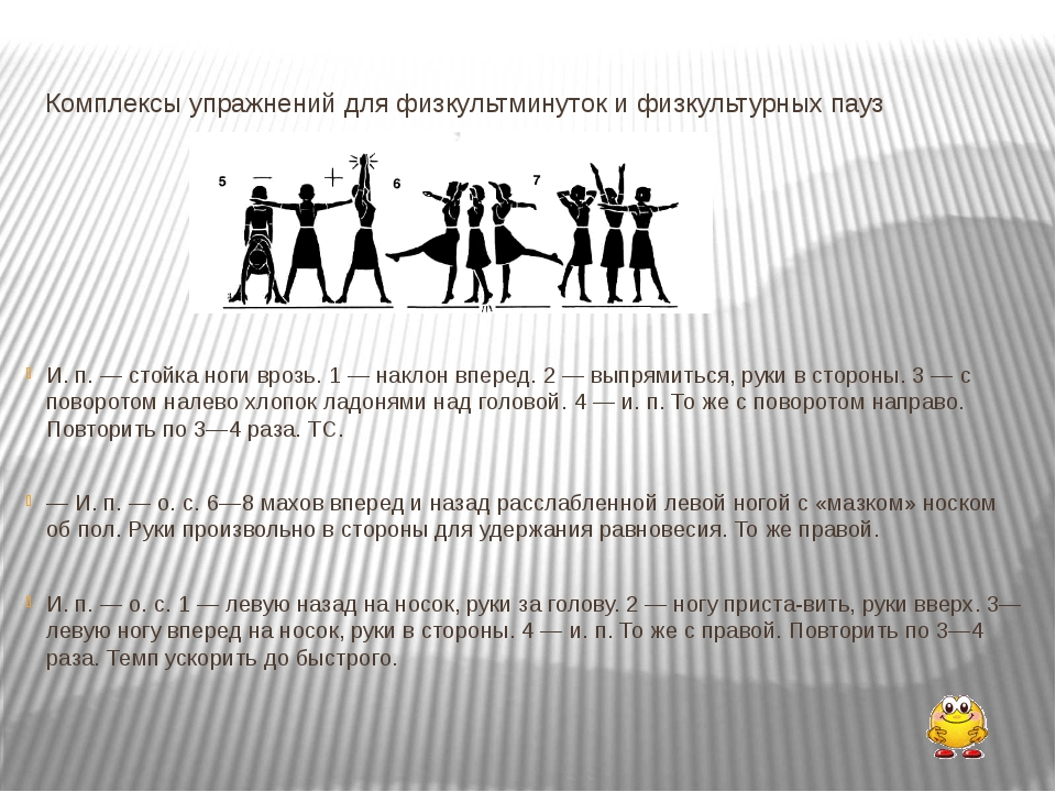 Комплексы упражнений для физкультминуток и физкультурных пауз И. п. — стойка...