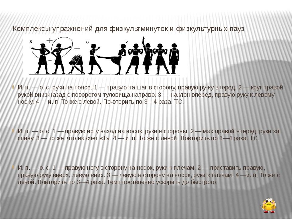 Комплексы упражнений для физкультминуток и физкультурных пауз И. п. — о. с, р...