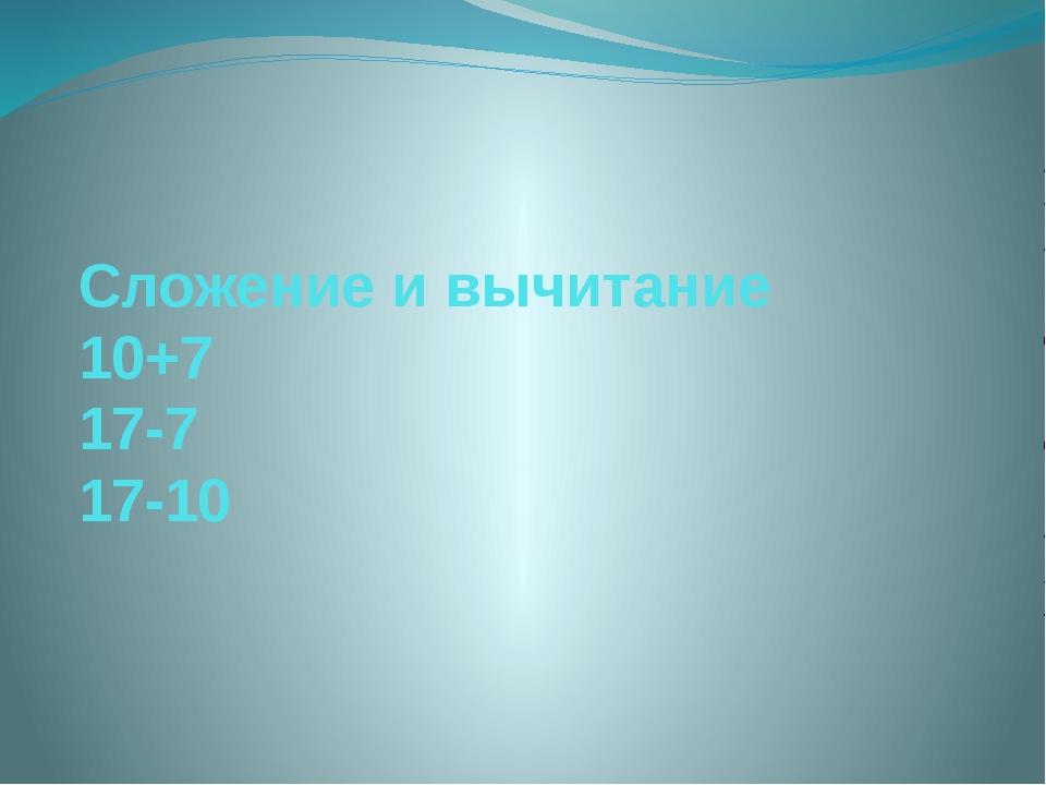Сложение и вычитание 10+7 17-7 17-10