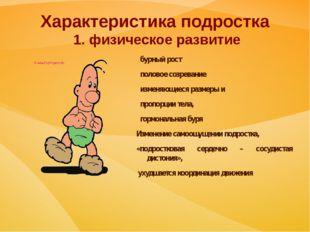 Характеристика подростка 1. физическое развитие бурный рост половое созревани
