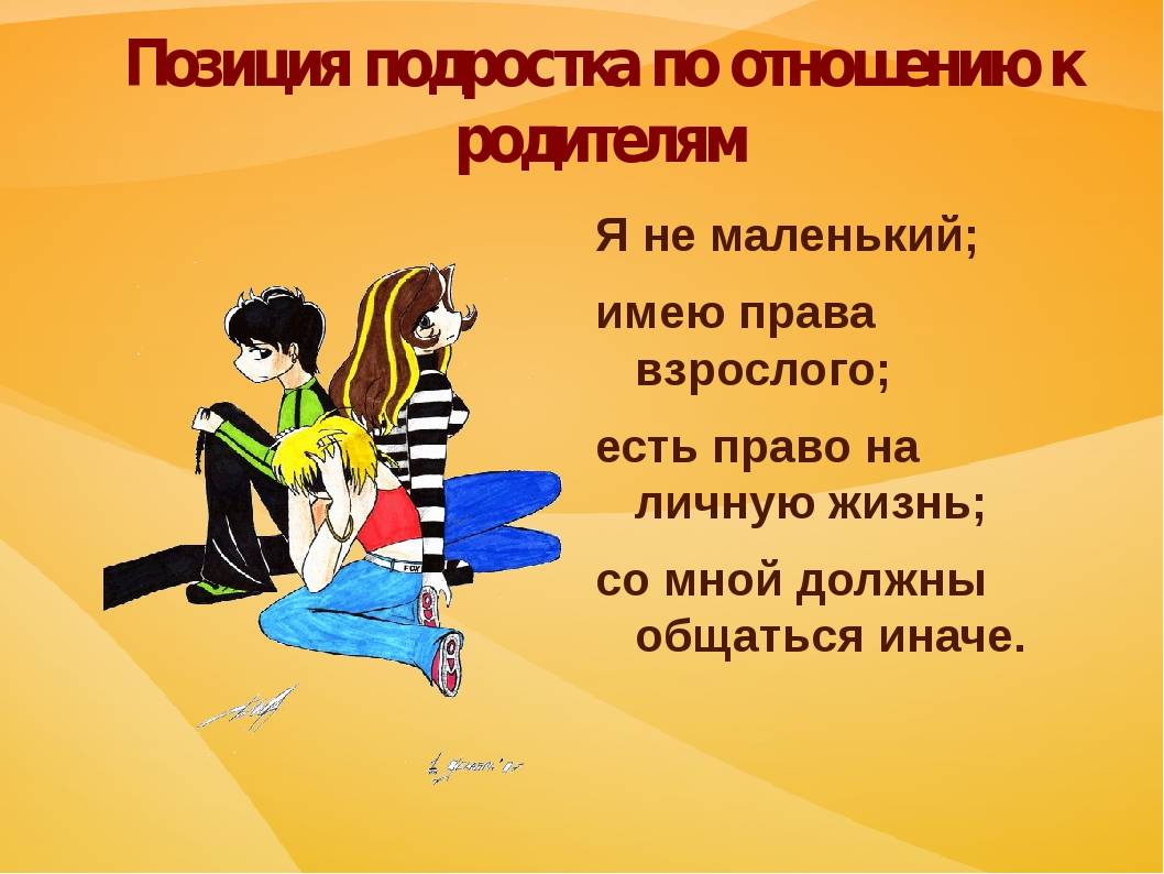Позиция подростка по отношению к родителям Я не маленький; имею права взросло...