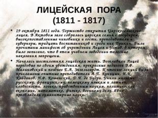 ЛИЦЕЙСКАЯ ПОРА (1811 - 1817) 19 октября 1811 года. Торжество открытия Царскос