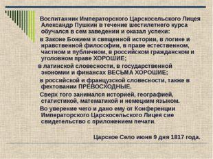 Воспитанник Императорского Царскосельского Лицея Александр Пушкин в течение