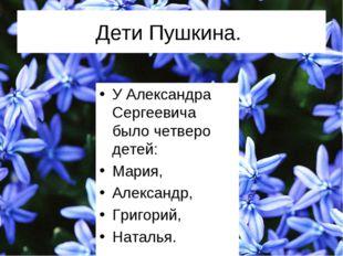 Дети Пушкина. У Александра Сергеевича было четверо детей: Мария, Александр, Г