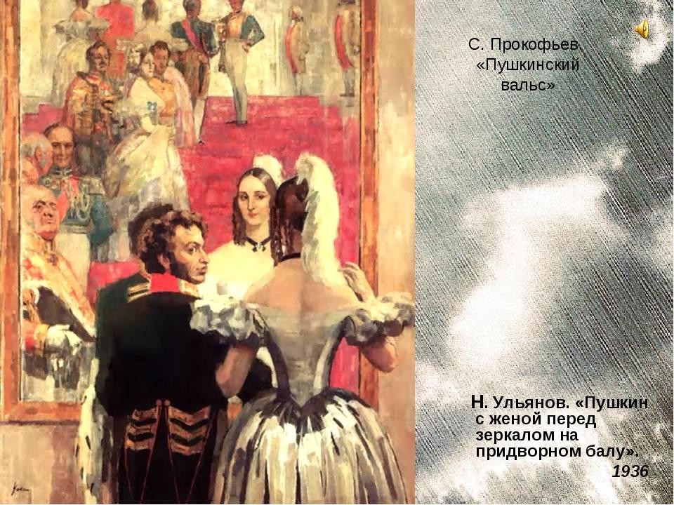 Н. Ульянов. «Пушкин с женой перед зеркалом на придворном балу». 1936 С. Прок...