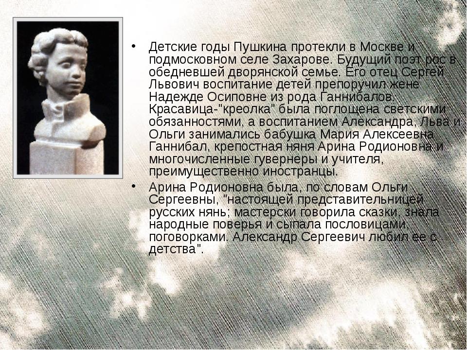 Детские годы Пушкина протекли в Москве и подмосковном селе Захарове. Будущий...