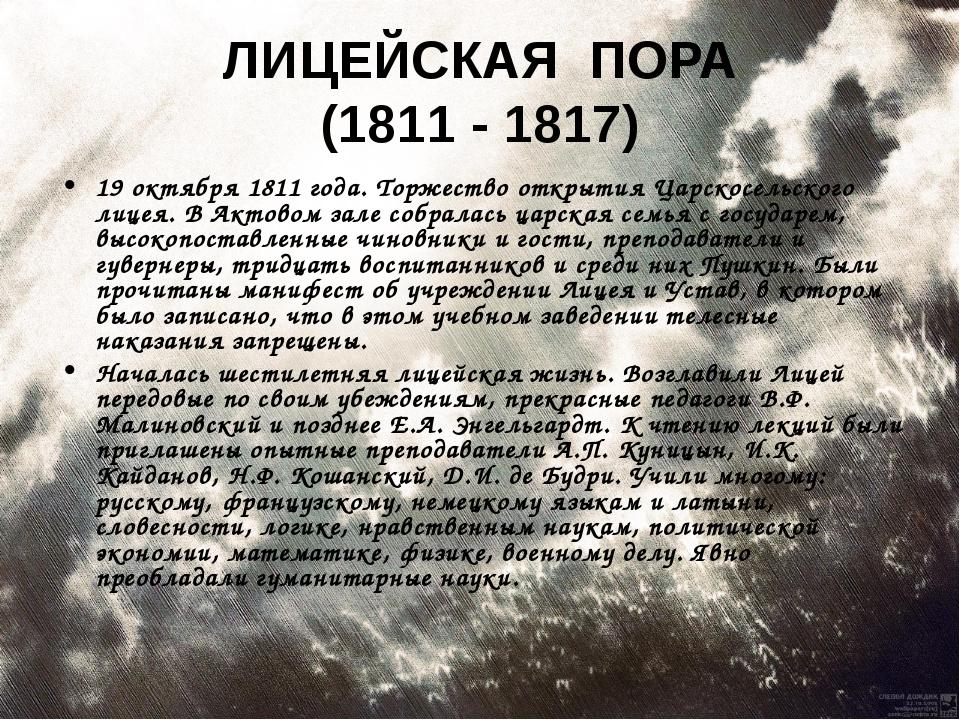 ЛИЦЕЙСКАЯ ПОРА (1811 - 1817) 19 октября 1811 года. Торжество открытия Царскос...