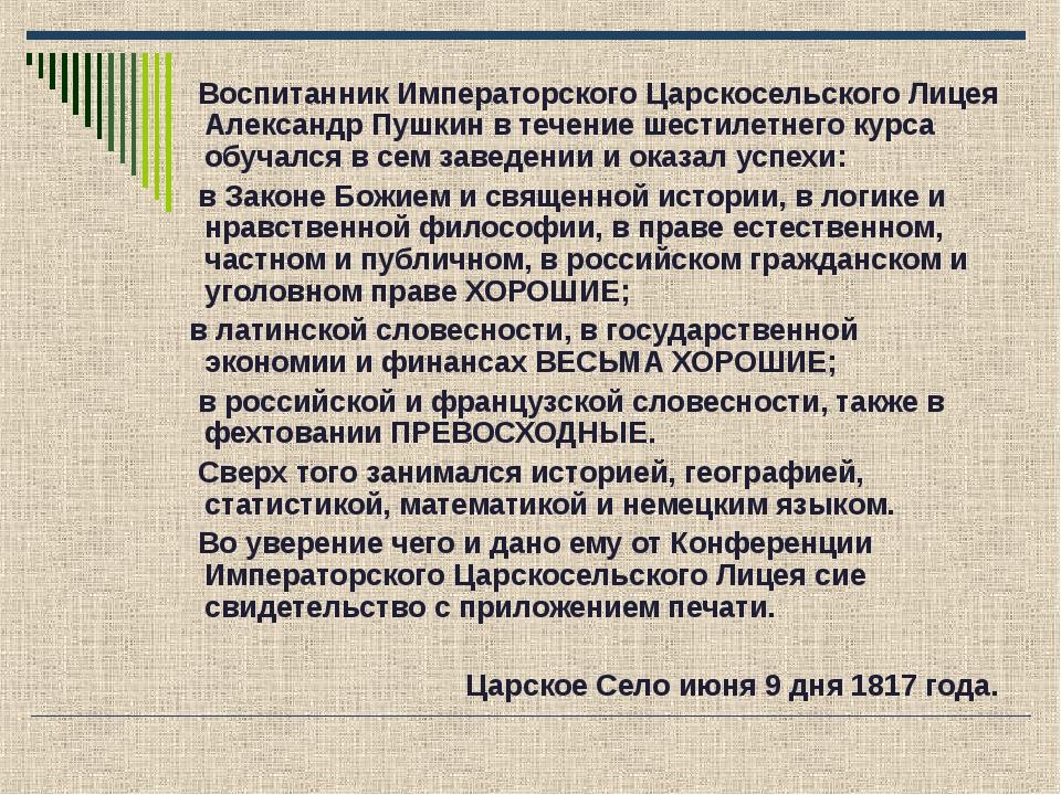 Воспитанник Императорского Царскосельского Лицея Александр Пушкин в течение...