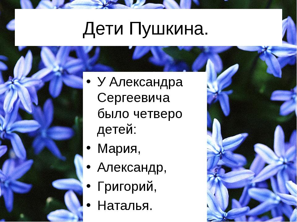 Дети Пушкина. У Александра Сергеевича было четверо детей: Мария, Александр, Г...