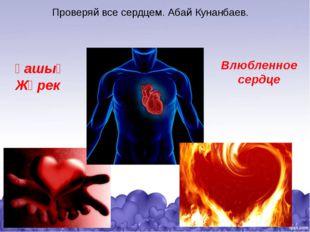 Проверяй все сердцем. Абай Кунанбаев. Ғашық Жүрек Влюбленное сердце