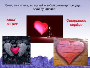 Воля, ты сильна, но пускай и тобой руководит сердце…Абай Кунанбаев. Ашық Жүре