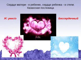 Сердцематери - в ребенке,сердце ребенка - в степи. Казахская пословица Жүре