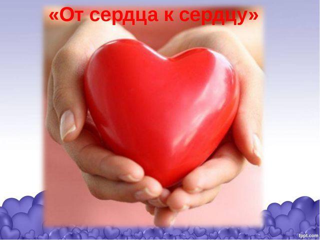 «От сердца к сердцу»