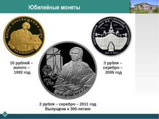 www.themegallery.com Юбилейные монеты 3 рубля – серебро – 2005 год 10 рублей