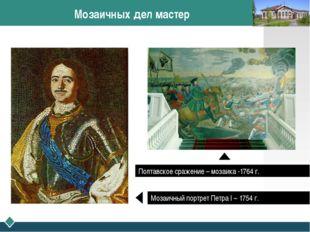 Мозаичных дел мастер www.themegallery.com Мозаичный портрет Петра I – 1754 г