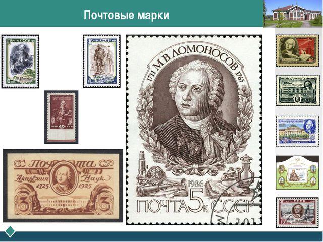Почтовые марки LOGO