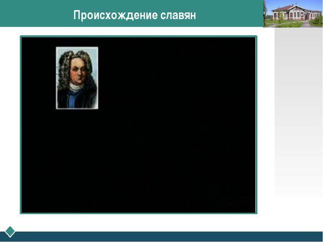 Происхождение славян LOGO