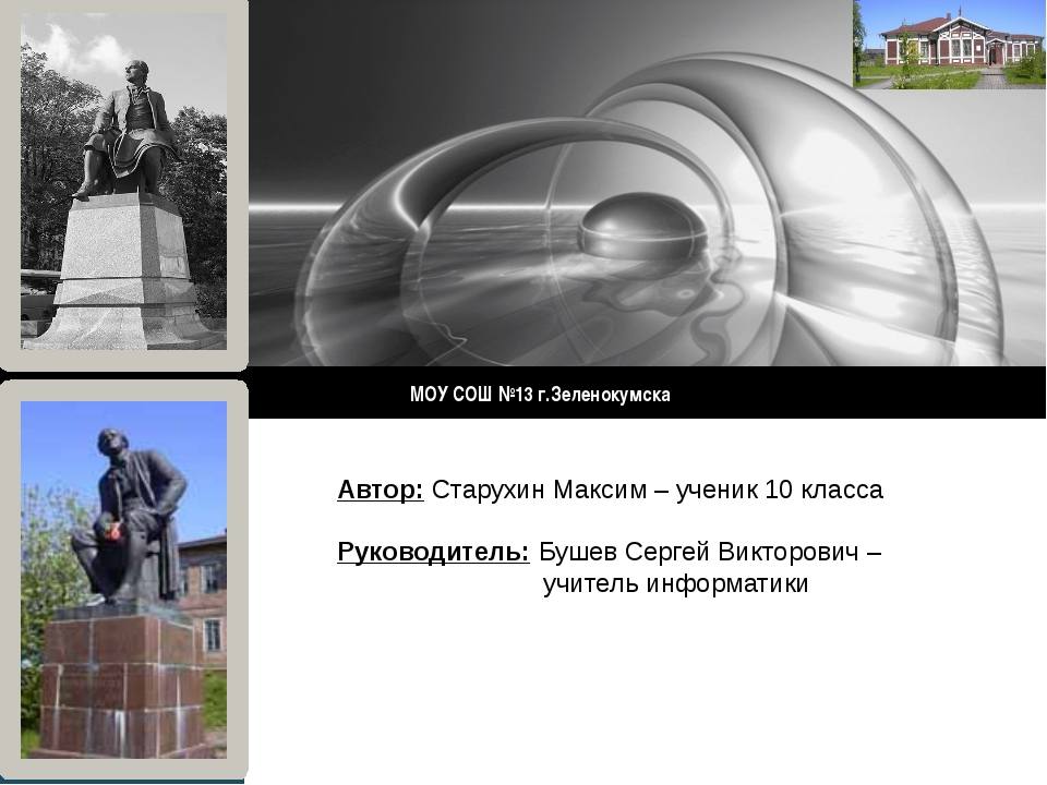 Click to edit company slogan . МОУ СОШ №13 г.Зеленокумска Спасибо за внимание...