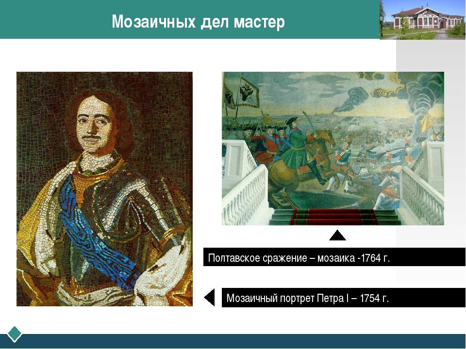 Мозаичных дел мастер www.themegallery.com Мозаичный портрет Петра I – 1754 г...