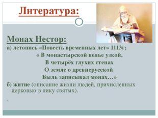 Литература: Монах Нестор: а) летопись «Повесть временных лет» 1113г; « В мон