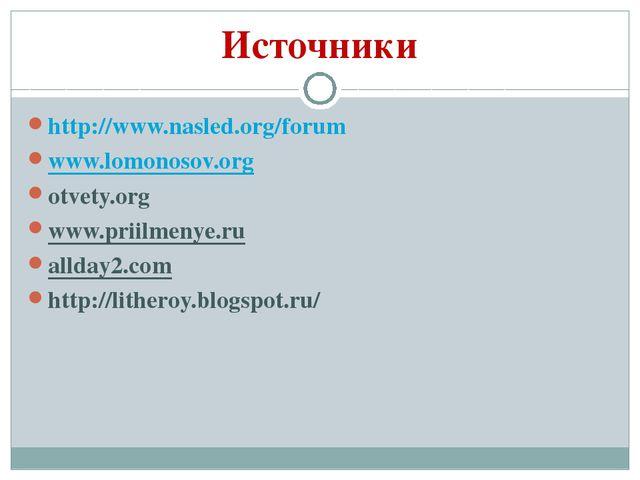 Источники http://www.nasled.org/forum www.lomonosov.org otvety.org www.priilm...