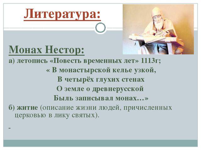 Литература: Монах Нестор: а) летопись «Повесть временных лет» 1113г; « В мон...