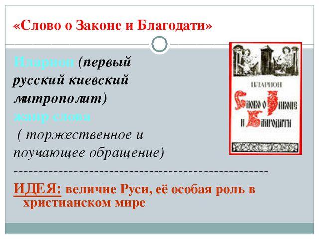 «Слово о Законе и Благодати» Иларион (первый русский киевский митрополит) жан...