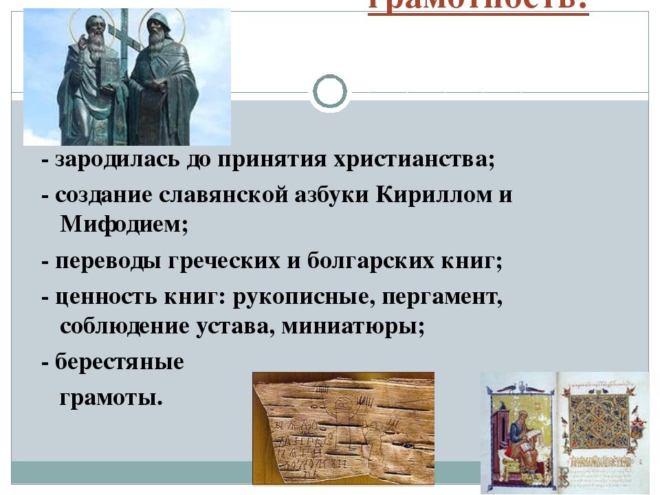 Письменность, грамотность: - зародилась до принятия христианства; - создание...