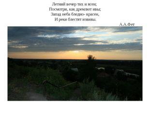 Летний вечер тих и ясен; Посмотри, как дремлют ивы; Запад неба бледно- красен