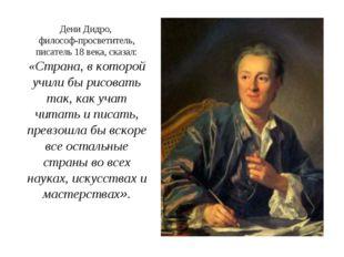 Дени Дидро, философ-просветитель, писатель 18 века, сказал: «Страна, в которо