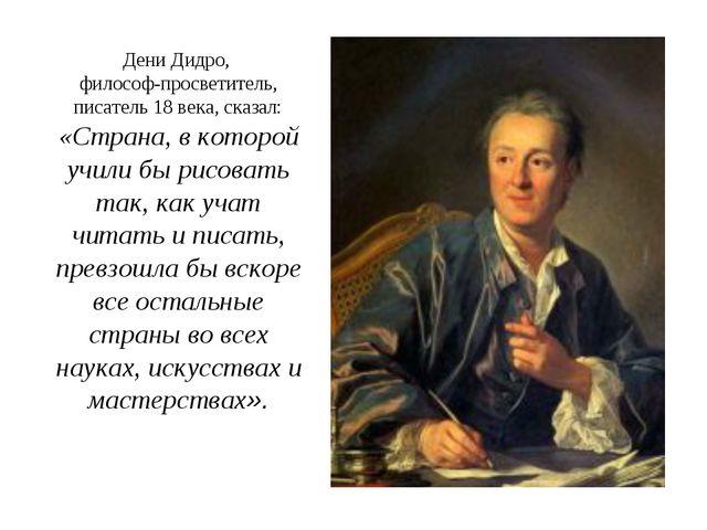 Дени Дидро, философ-просветитель, писатель 18 века, сказал: «Страна, в которо...