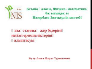 Қазақстанның жер бедерінің негізгі ерекшеліктерінің қалыптасуы Жунусбаева Мар