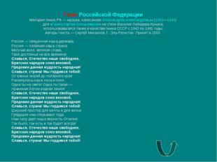 Гимн Российской Федерации Мелодия гимна РФ— музыка, написанная Александром А
