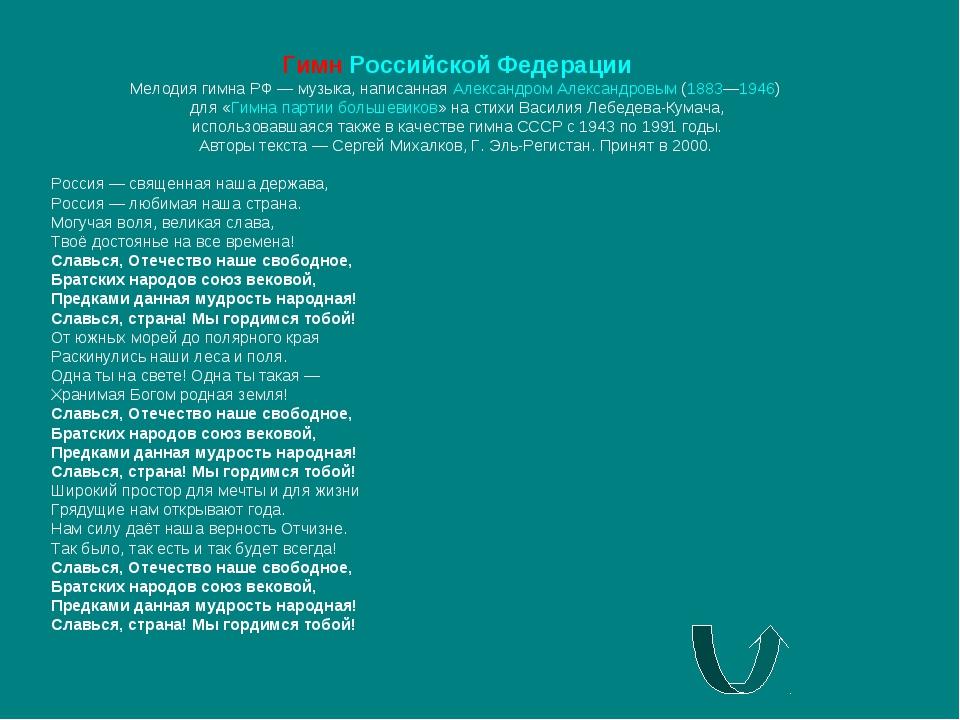 Гимн Российской Федерации Мелодия гимна РФ— музыка, написанная Александром А...
