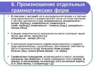 6. Произношение отдельных грамматических форм В глаголах с частицей -ся в нео