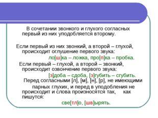 В сочетании звонкого и глухого согласных первый из них уподобляется второму.