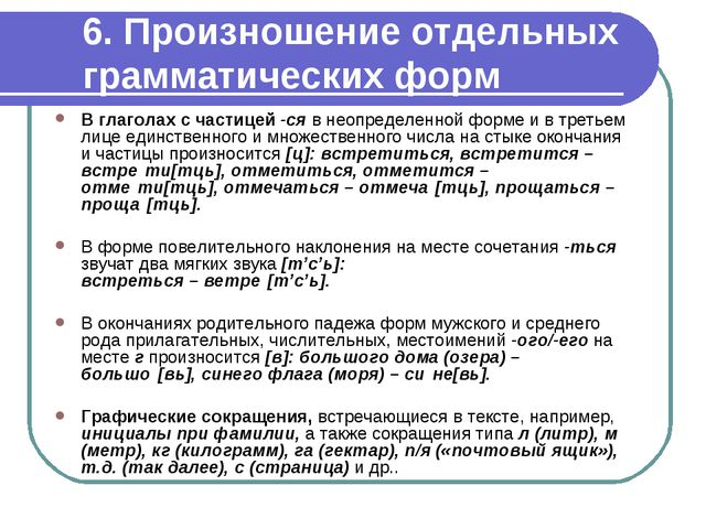 6. Произношение отдельных грамматических форм В глаголах с частицей -ся в нео...