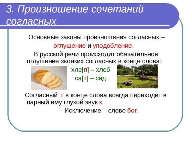 3. Произношение сочетаний согласных Основные законы произношения согласных –...