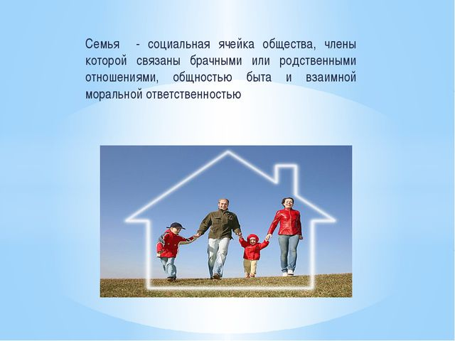 Семья - социальная ячейка общества, члены которой связаны брачными или родств...