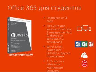Office 365 для дома расширенный Доступ с различных устройств: Для 5 ПК или к