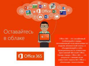 OneDrive Единое хранилище для ваших данных, доступное со многих используемых