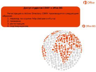 Доступ студентов СВФУ к office 365 Регистрация в Active Directory СВФУ произв