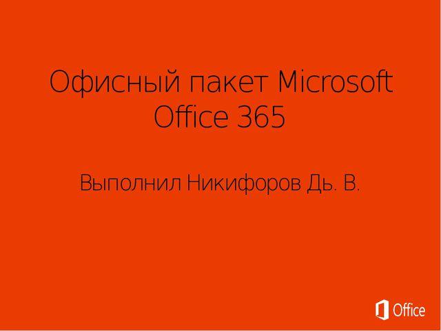 Publisher Приложение Microsoft Publisher позволяет легко создавать, настраива...
