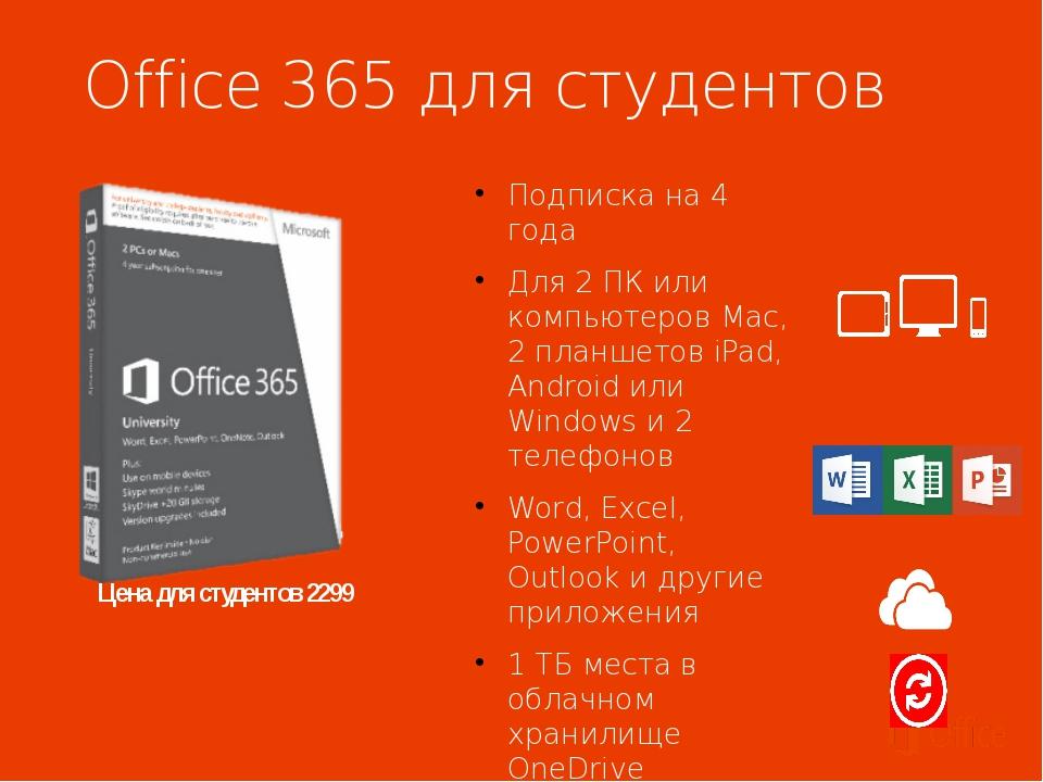 Office 365 для дома расширенный Доступ с различных устройств: Для 5 ПК или к...