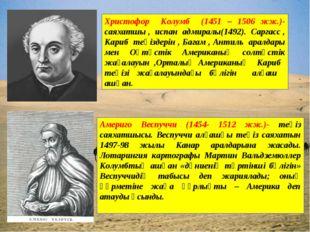 Америго Веспуччи (1454- 1512 жж.)- теңіз саяхатшысы. Веспуччи алғашқы теңіз с