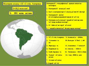 S=18,3 млн км². Материк атауы –Оңтүстік Америка Х- 391 млн. астам Материктің